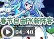 春节自由PK新阵容