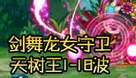 造梦西游5剑舞龙女守卫天树王1-18波