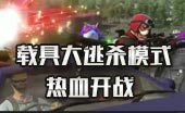 H1Z1生存王者H1Z1载具大逃杀模式热血开战 汽车模式宣传片视频