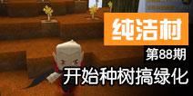【纯洁村88】江叔开始种树搞绿化视频