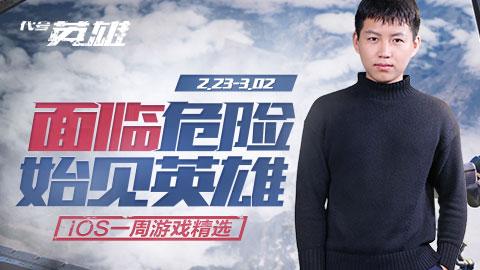 苹果周选237期:面临危险,始见英雄