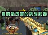 火线精英宝哥-目前最厉害的挑战武器,没有之一