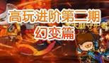 造梦西游5高玩进阶第二期—幻变篇