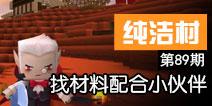 【纯洁村89】配合队友找材料视频