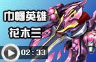 坦克堂【双双解说】11:巾帼英雄,花木兰