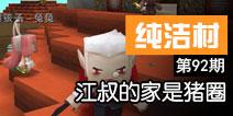 【纯洁村92】江叔的家是猪圈视频