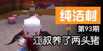 【纯洁村93】江叔养了两头猪视频