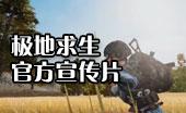 枪神传说官方宣传片视频