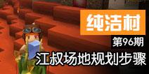 【纯洁村96】江叔场地规划步骤视频