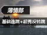 生死狙击基础连跳&超秀反转教学_薄情郎