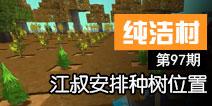 【纯洁村97】江叔安排种树位置视频