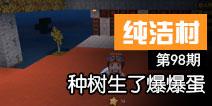 【纯洁村98】种树生了爆爆蛋视频