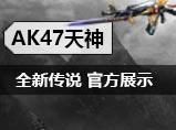 4399生死狙击AK47天神官方展示解说