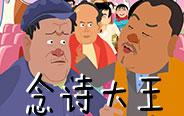 赵本山:我就是念诗之王!