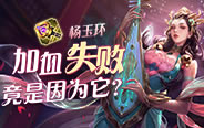 王者八十一难44:杨玉环的无敌状态到底有多强?