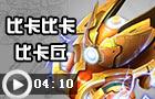 坦克堂【双双解说】12:比卡比卡,比卡丘