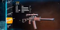 荒野行动VAL狙击步枪解析