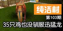 【纯洁村103】35只烤鸡都未驯服迅猛龙视频
