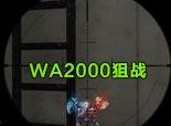 影杀-WA2000狙战实战秀