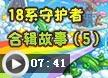 18系守护者故事合辑5