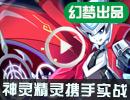 奥奇传说神灵族携手竞技场极限翻盘