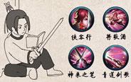 李白的学剑之路