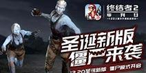 终结者2审判日新玩法僵尸模式来袭!
