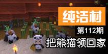 【纯洁村112】把熊猫带回家视频