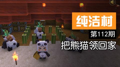 【纯洁村112】把熊猫带回家
