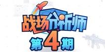 绝地求生刺激战场【战场分析师】第4期:佛系玩家首选