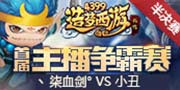 造梦西游外传主播争霸赛半决赛-丶柒血剑° VS 小丑