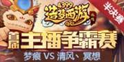 造梦西游外传主播争霸赛半决赛-梦痕 VS 清风丶冥想