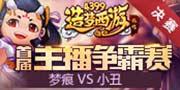 造梦西游外传主播争霸赛决赛-梦痕 VS 小丑