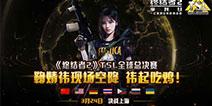 终结者2国际超级联赛 3月24日上海全球总决赛