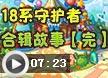 洛克王国18系守护者故事合辑6(完结)