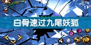 造梦西游4手机版白骨速过九尾妖狐视频