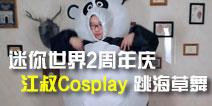 迷你世界2周年庆 江叔Cosplay跳海草舞