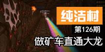 【纯洁村126】做矿车直通大龙