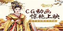 《宫廷计》手游CG动画