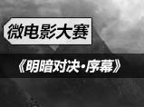 生死狙击微电影明暗对决:序幕_程王