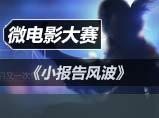 生死狙击微电影小报告风波_寒★锋团队