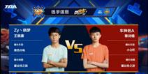 QQ飞车手游TGA大奖赛半决赛精彩视频