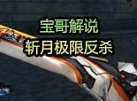 火线精英宝哥-斩月嘉年华极限反杀