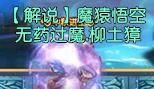 造梦西游5【解说视频】魔猿无药过魔.柳土獐