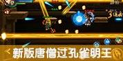 造梦西游4手机版新版唐僧过孔雀明王视频