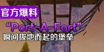 """国际服新道具""""Port-A-Fort""""的宣传片"""
