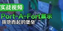 新道具Port-A-Fort实战展示 拔地而起的堡垒