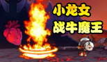 造梦西游5视频小龙女战牛魔王