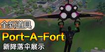 Port-A-Fort和新降落伞