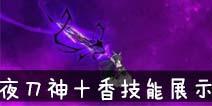 约战精灵再临夜刀神十香技能展示